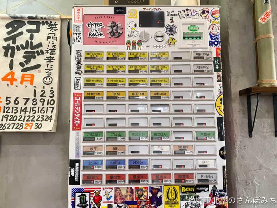 熊谷・ゴールデンタイガー券売機