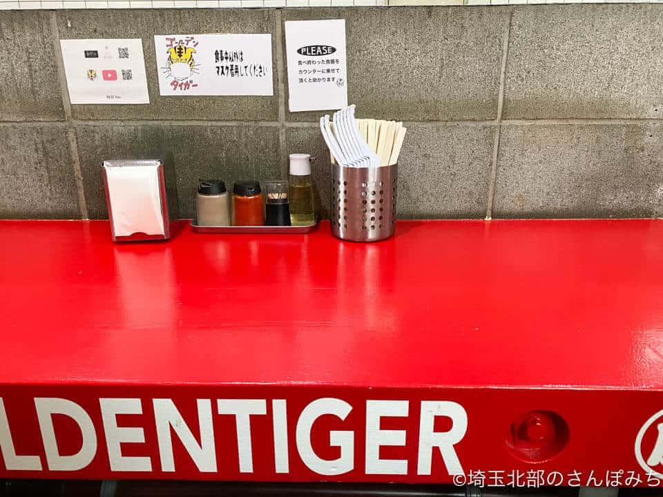 熊谷・ゴールデンタイガーのカウンター