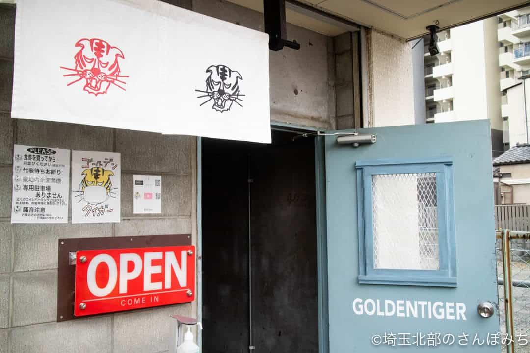 熊谷・ゴールデンタイガー入り口