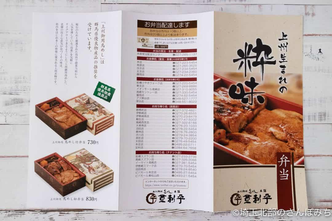 登利平お弁当メニュー表紙