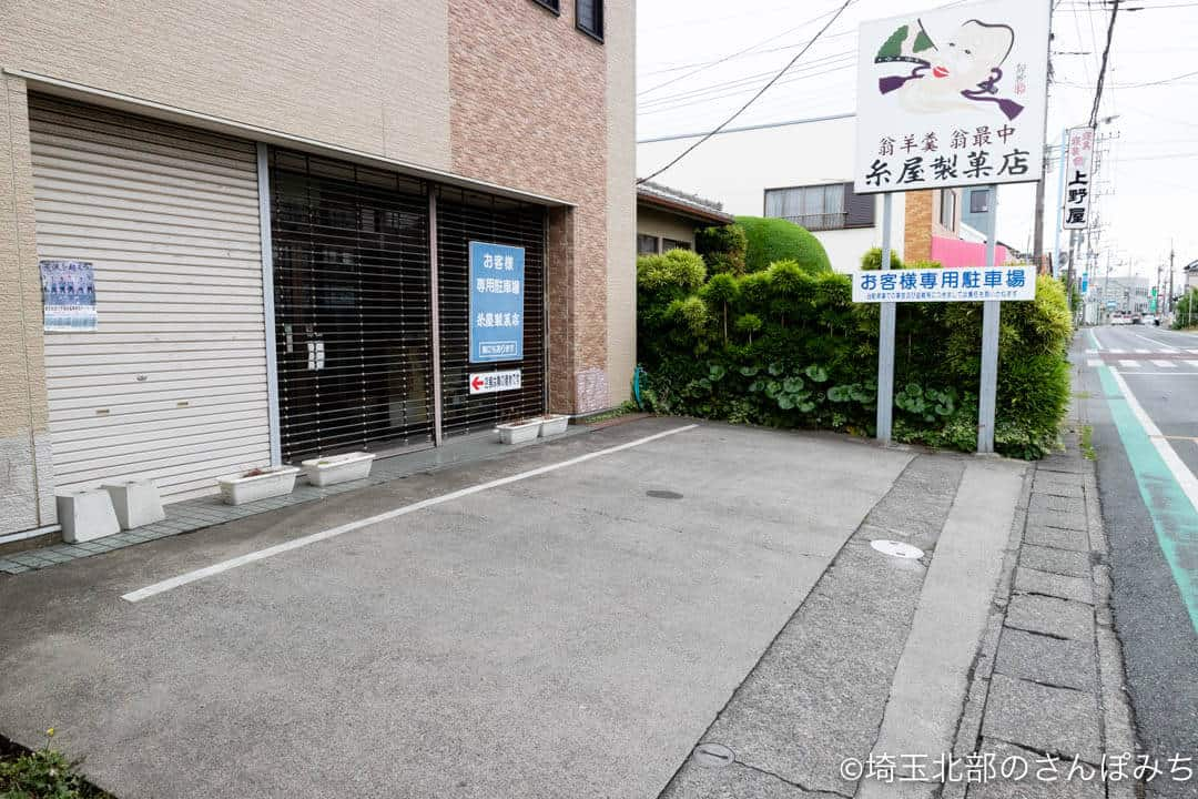 深谷・糸屋製菓店の駐車場