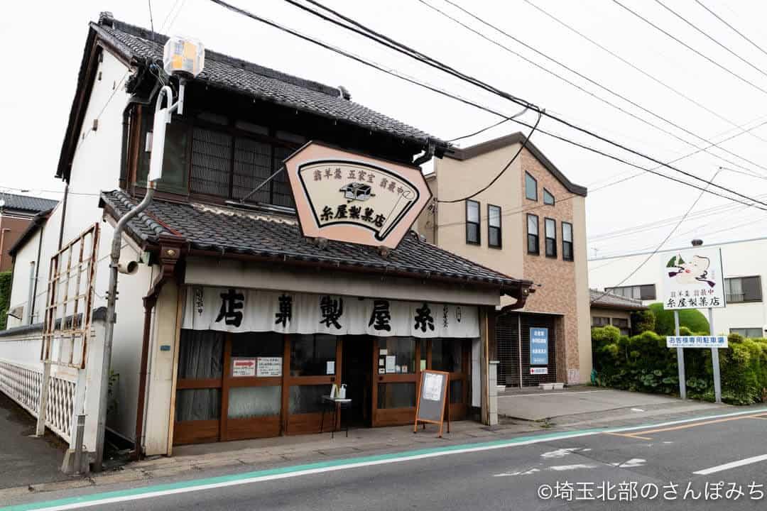 深谷・糸屋製菓店の外観