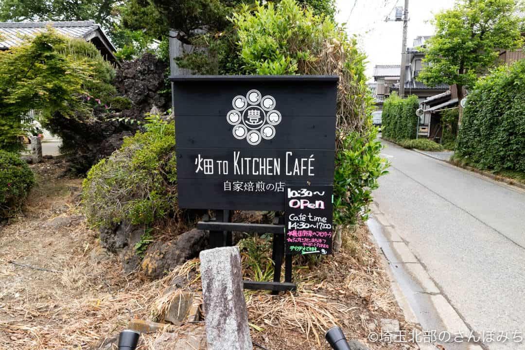 深谷・畑とキッチンカフェの看板