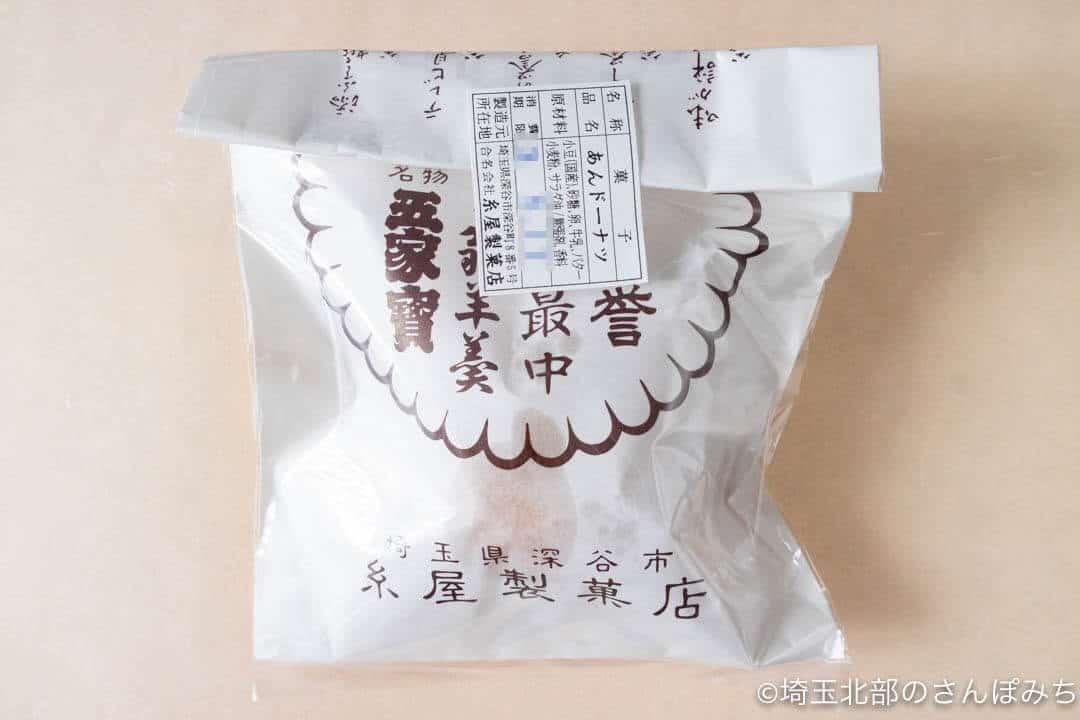 深谷・糸屋製菓店のあんドーナツの袋
