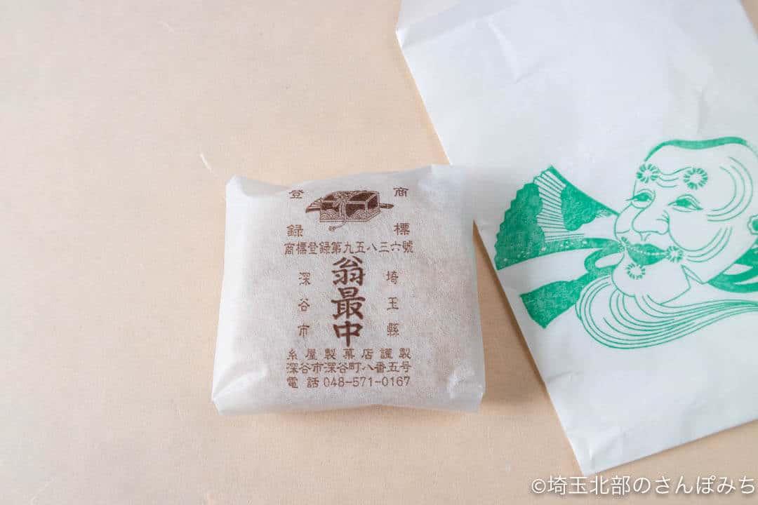 深谷・糸屋製菓店の扇最中個包装