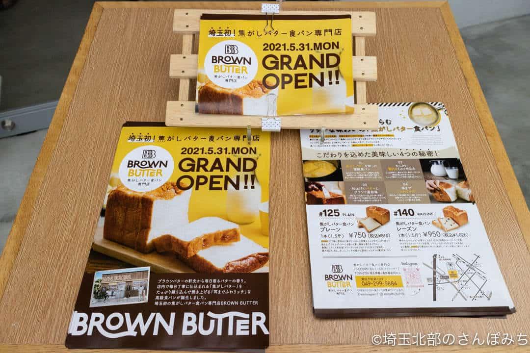 鶴ヶ島・ブラウンバターのチラシ
