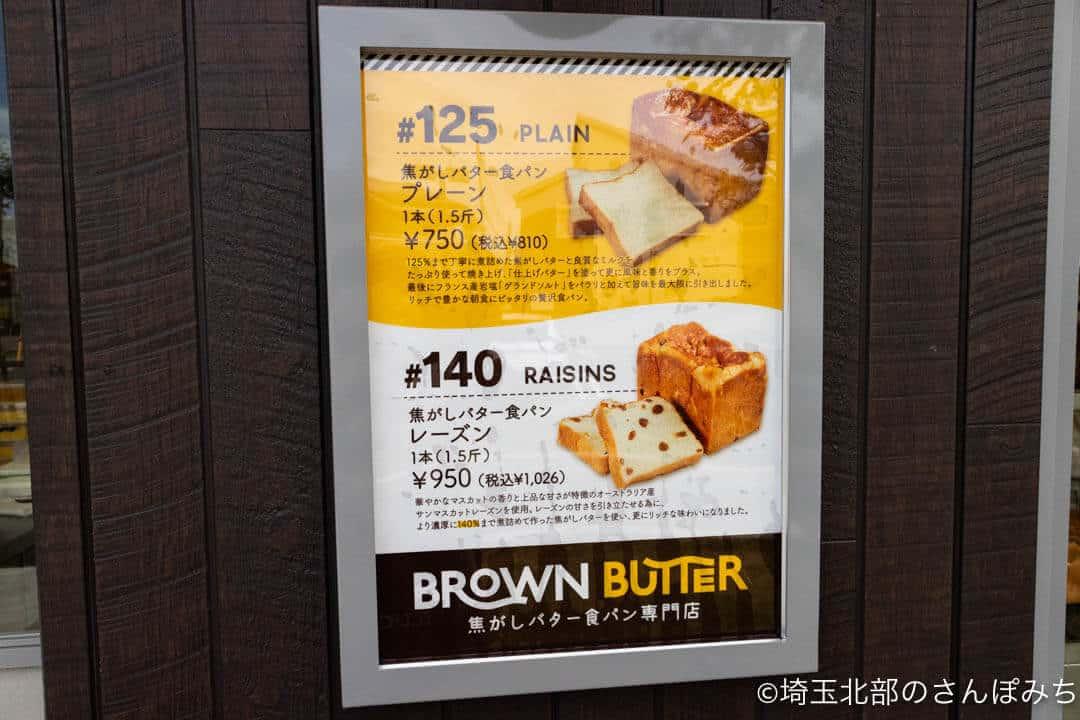 鶴ヶ島・ブラウンバターのメニュー
