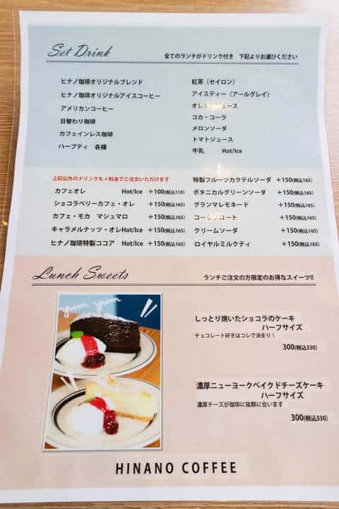 ヒナノ珈琲ランチのセットドリンク・デザートメニュー