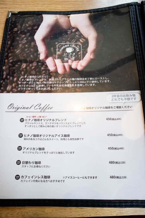 ヒナノ珈琲コーヒーメニュー