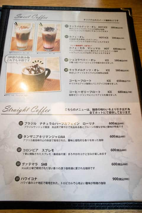 ヒナノ珈琲スイートコーヒーメニュー