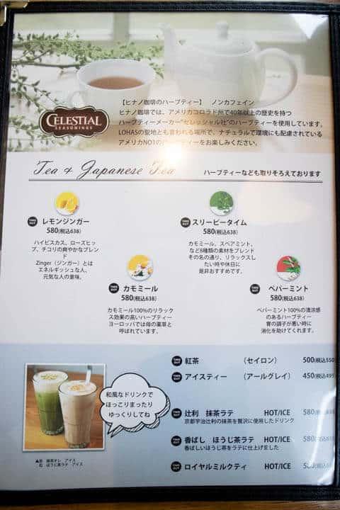 ヒナノ珈琲紅茶メニュー
