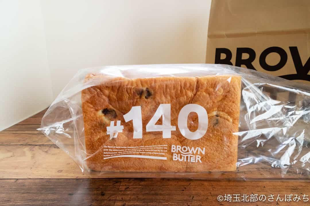 鶴ヶ島・ブラウンバター焦がしバター食パンレーズン
