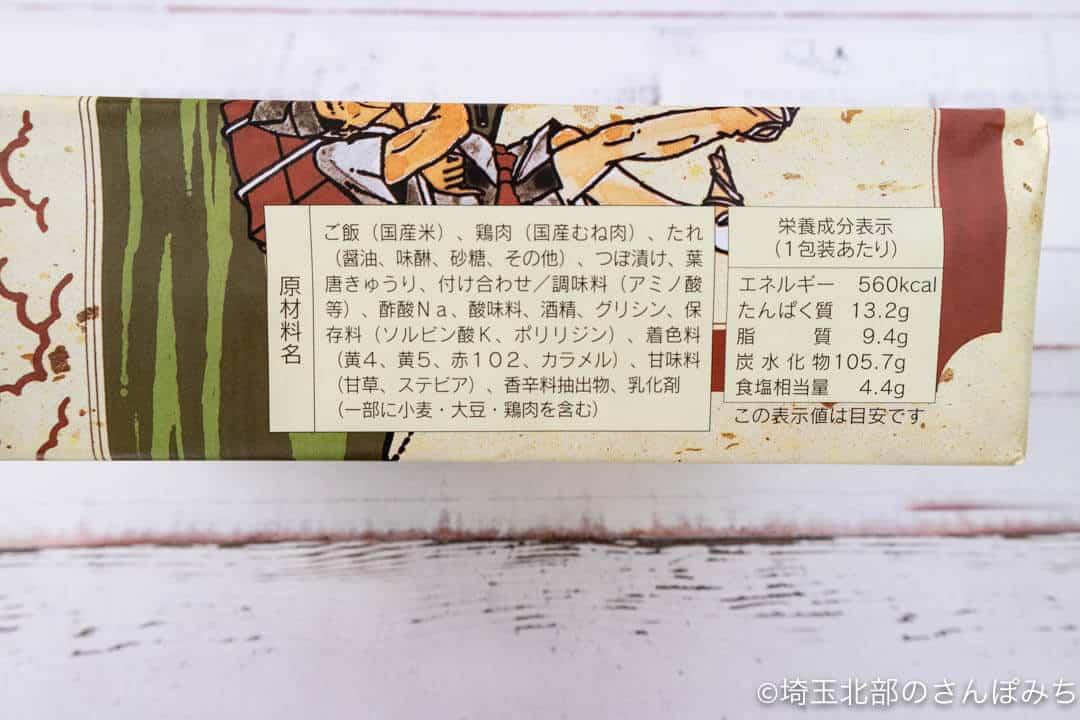 登利平の鳥めし弁当竹のカロリー・原材料