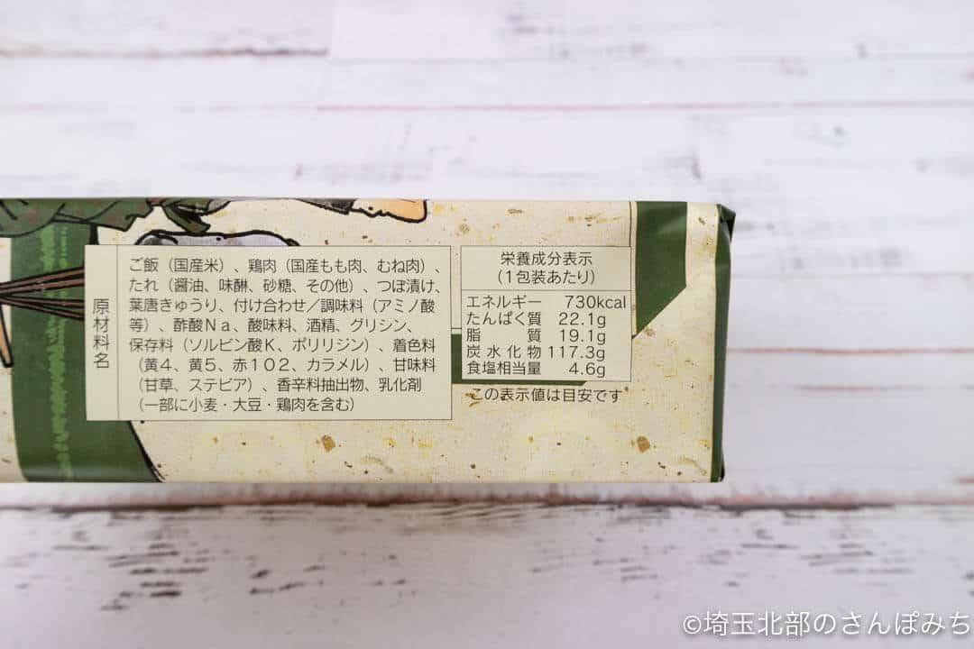 登利平の鳥めし弁当松のカロリー・原材料
