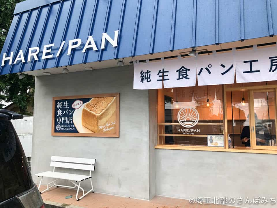 HAREPAN(ハレパン)行田店