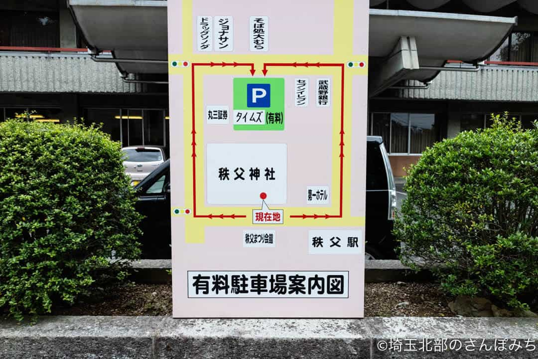 秩父神社周辺の有料駐車場