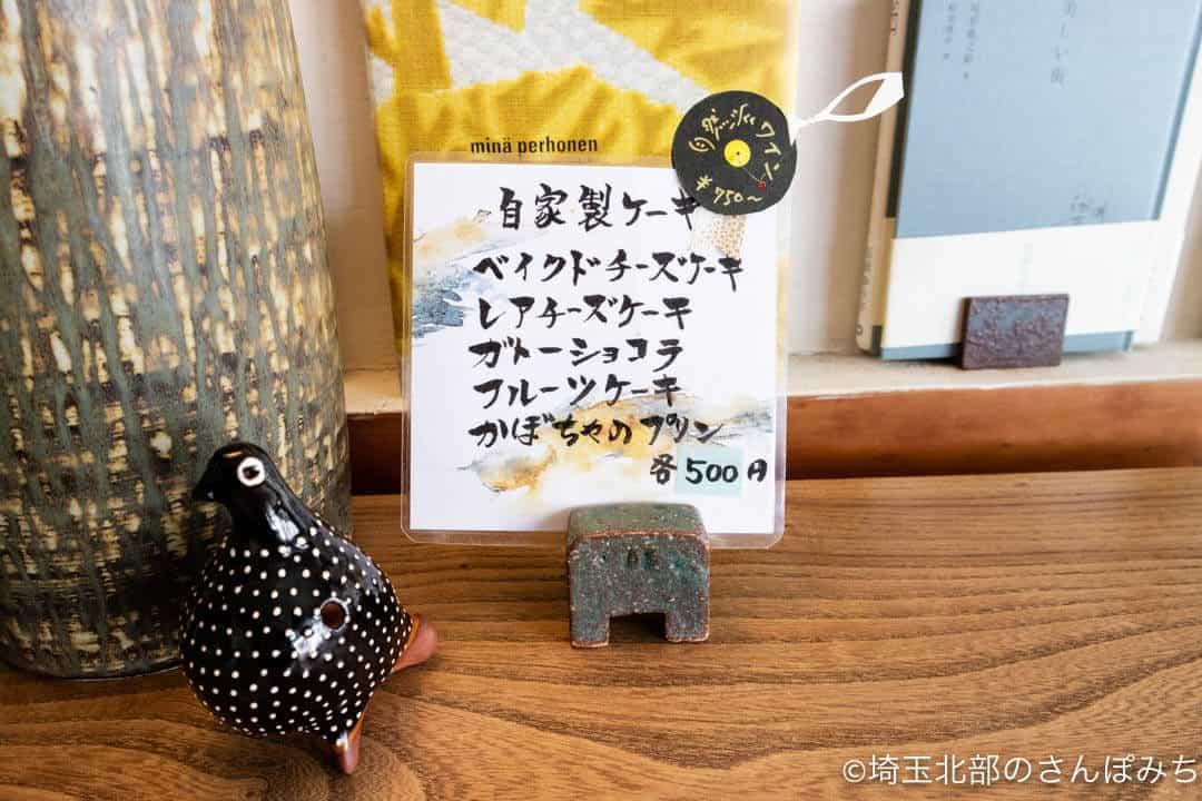 秩父・喫茶カルネの自家製ケーキのメニュー