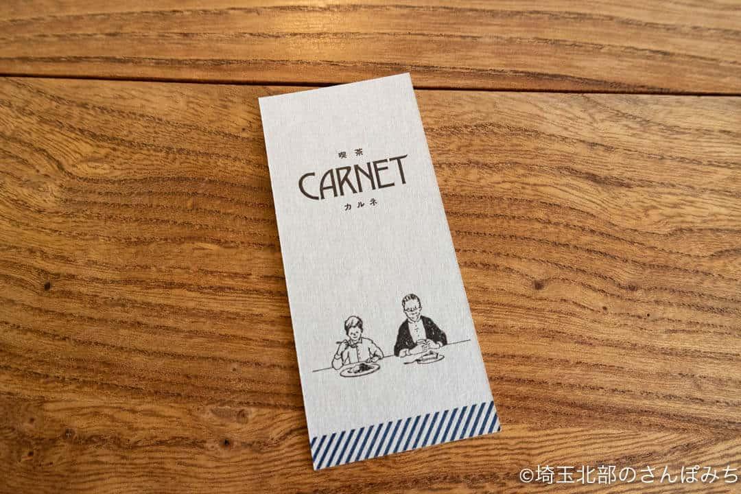秩父・喫茶カルネのショップカード