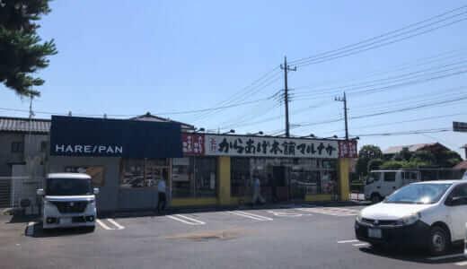 からあげ本舗マルナガ・純正食パン工房HARE/PAN(ハレパン)行田店がオープン