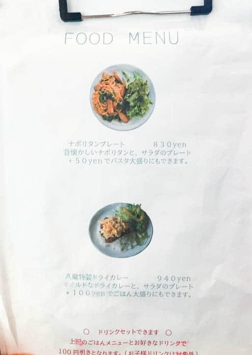 足利のカフェ・八蔵のフードメニュー