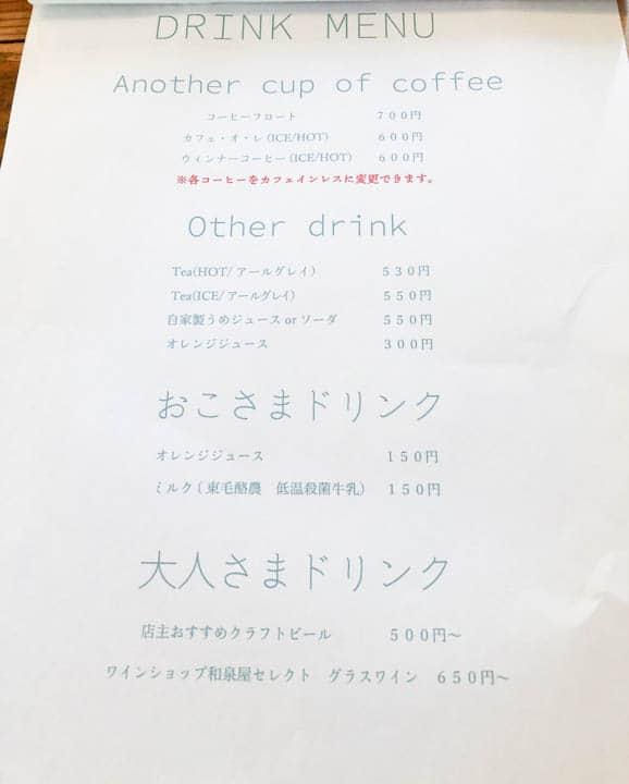 足利のカフェ・八蔵のドリンクメニュー
