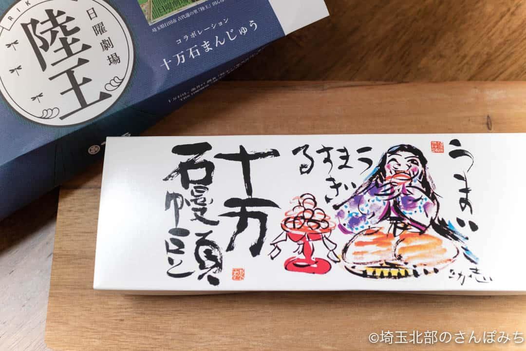 ドラマ『陸王』コラボ十万石まんじゅう(箱)