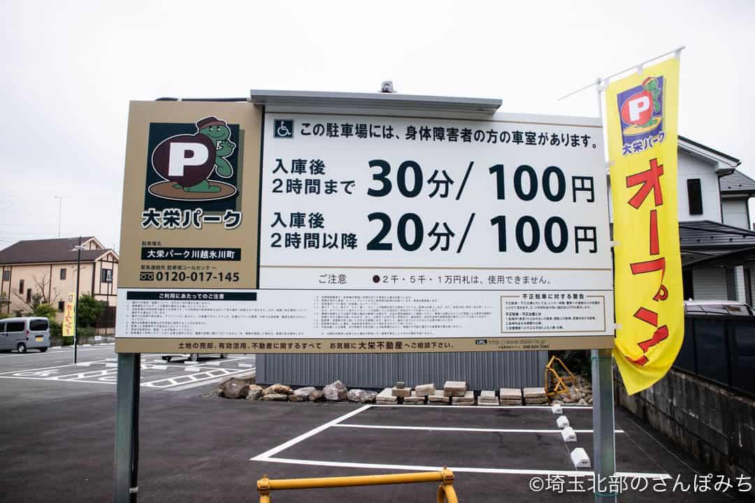 川越氷川神社近くのコインパーキング料金表