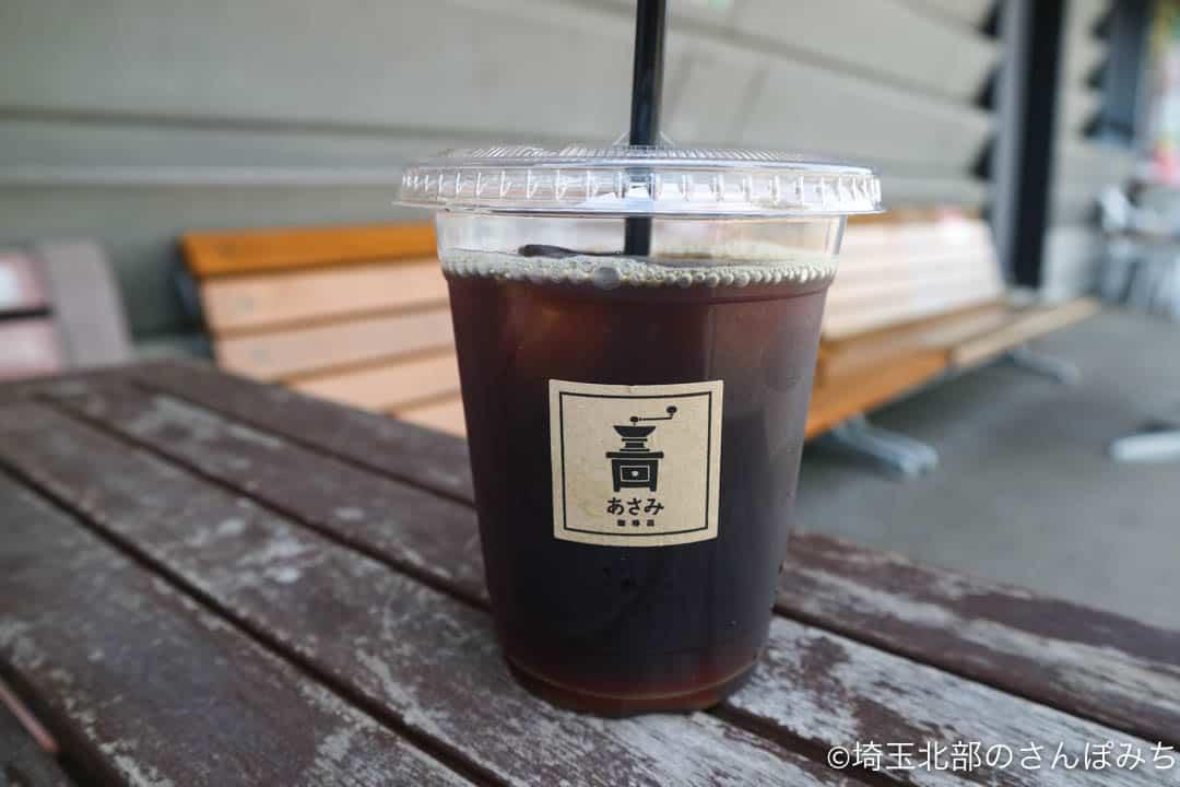 道の駅おかべ・あさみ珈琲店のアイスコーヒー