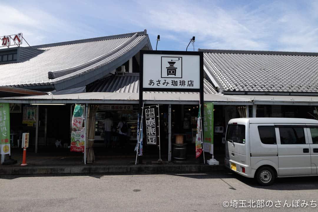 道の駅おかべ・あさみ珈琲店の外観