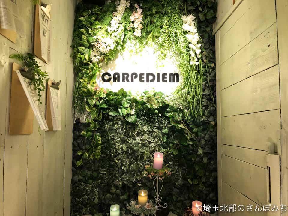 熊谷カフェ・カルペディエムのエントランス