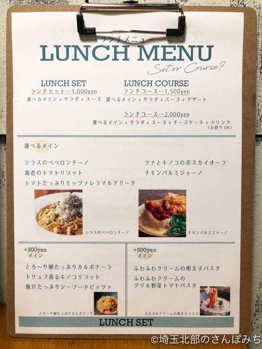 熊谷カフェ・カルペディエムのランチメニュー