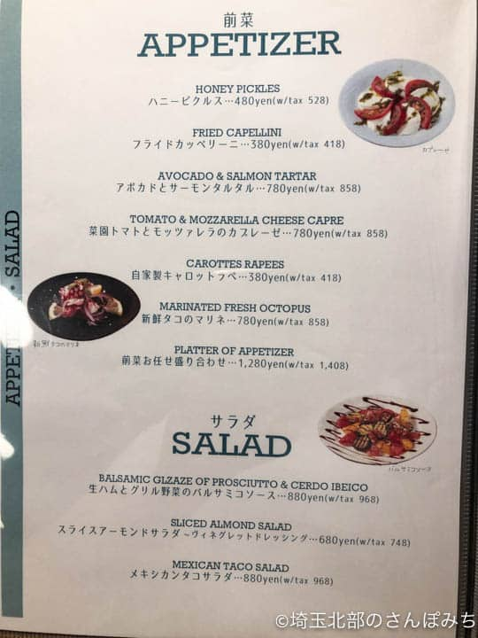 熊谷カフェ・カルペディエムの前菜とサラダメニュー