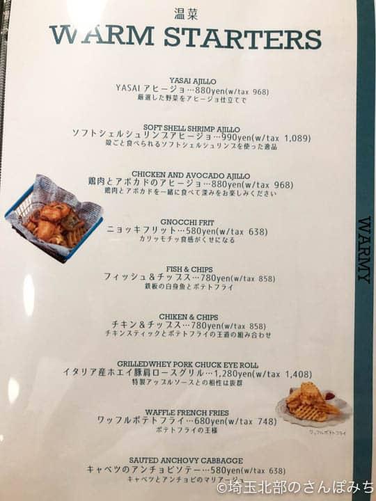 熊谷カフェ・カルペディエムの温菜メニュー