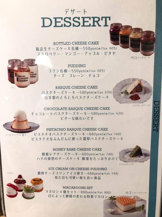 熊谷カフェ・カルペディエムのデザートメニュー
