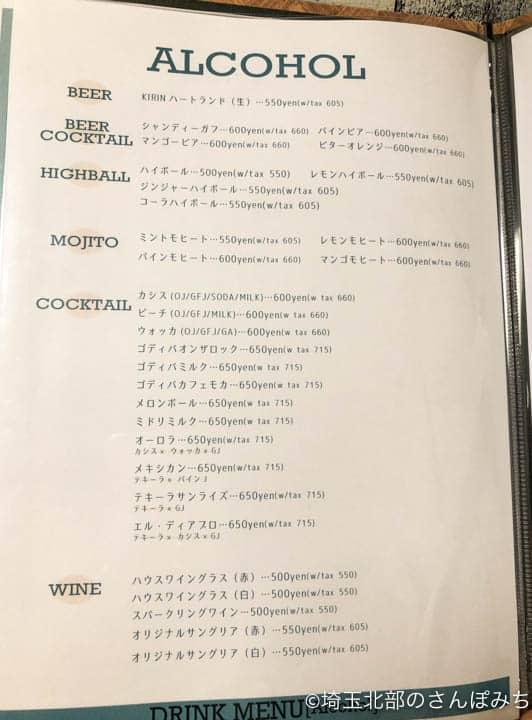 熊谷カフェ・カルペディエムのアルコールメニュー