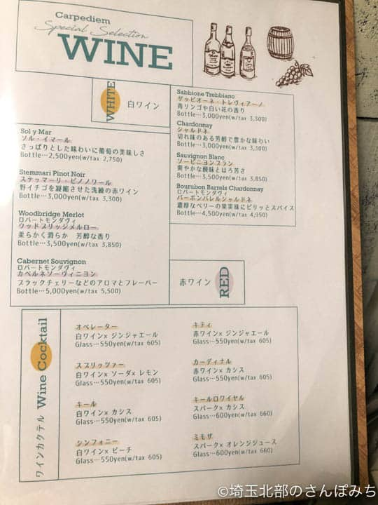 熊谷カフェ・カルペディエムのワインメニュー