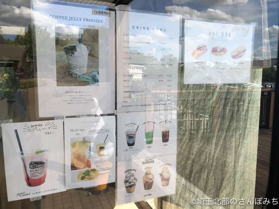 久喜菖蒲公園・カフェビーコンのメニュー