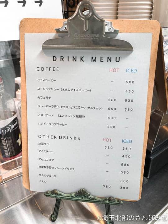 久喜菖蒲公園・カフェビーコンのドリンクメニュー