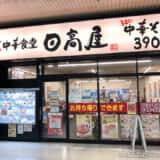 日高屋熊谷店外観