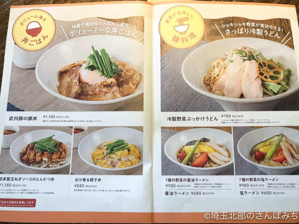 お風呂カフェハレニワの湯の丼もの・麺類メニュー