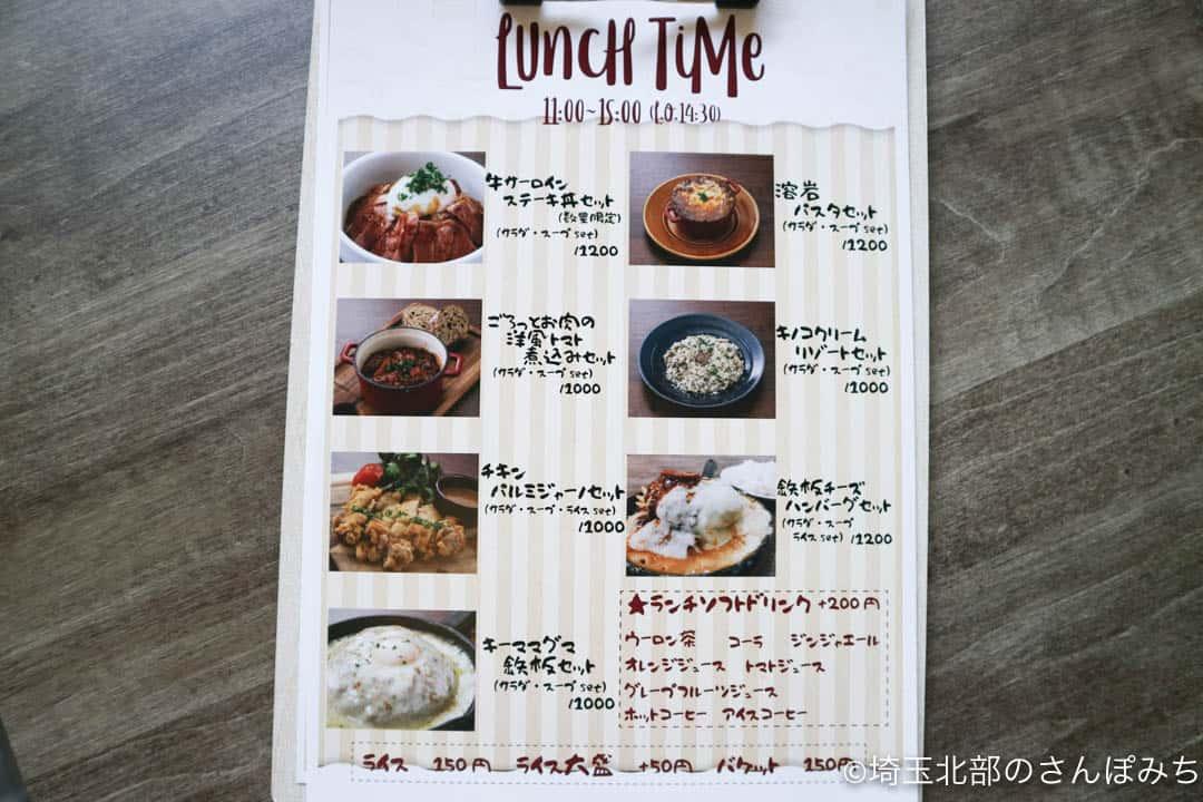 熊谷・チーズカフェcircolo(チルコロ)ランチメニュー