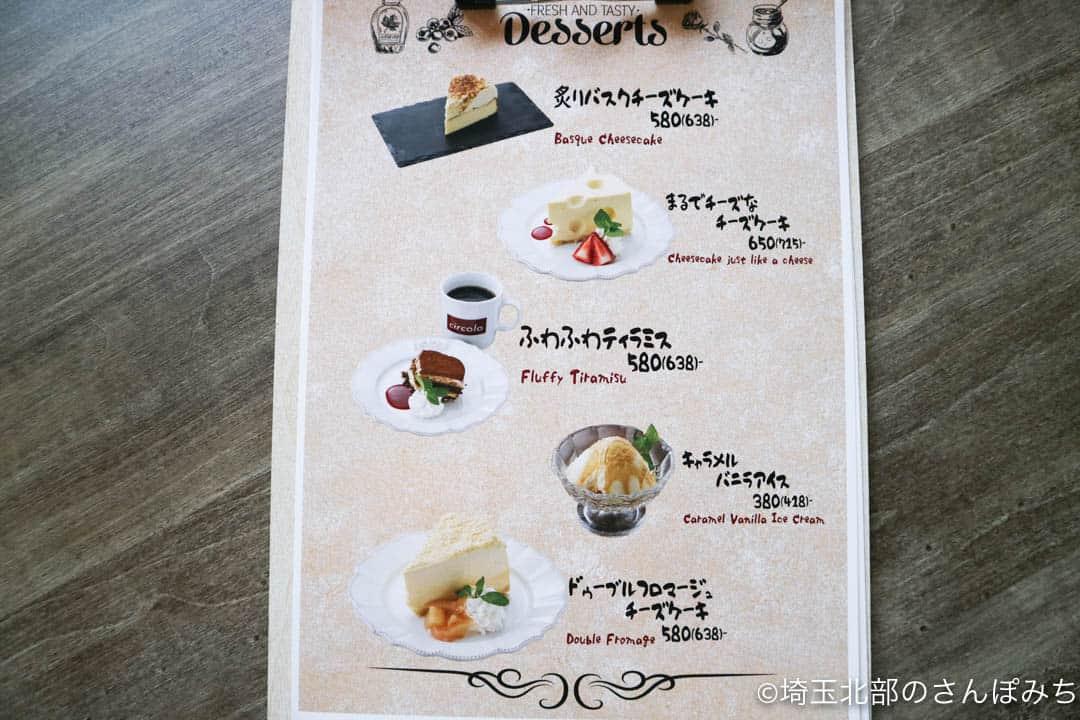熊谷・チーズカフェcircolo(チルコロ)デザートメニュー