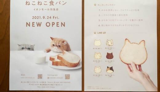 羽生イオン・ねこねこ食パンがオープン!メニュー・店舗情報