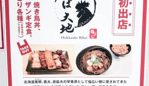熊谷ニットーモール『美唄そば大地』9/17(金)オープン!埼玉初出店