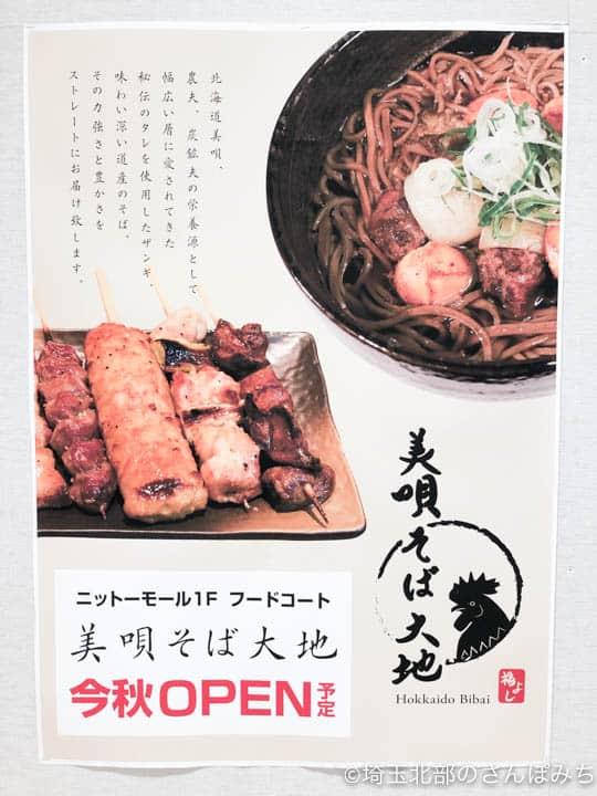 熊谷ニットーモール・フードコート『美唄そば大地』ポスター