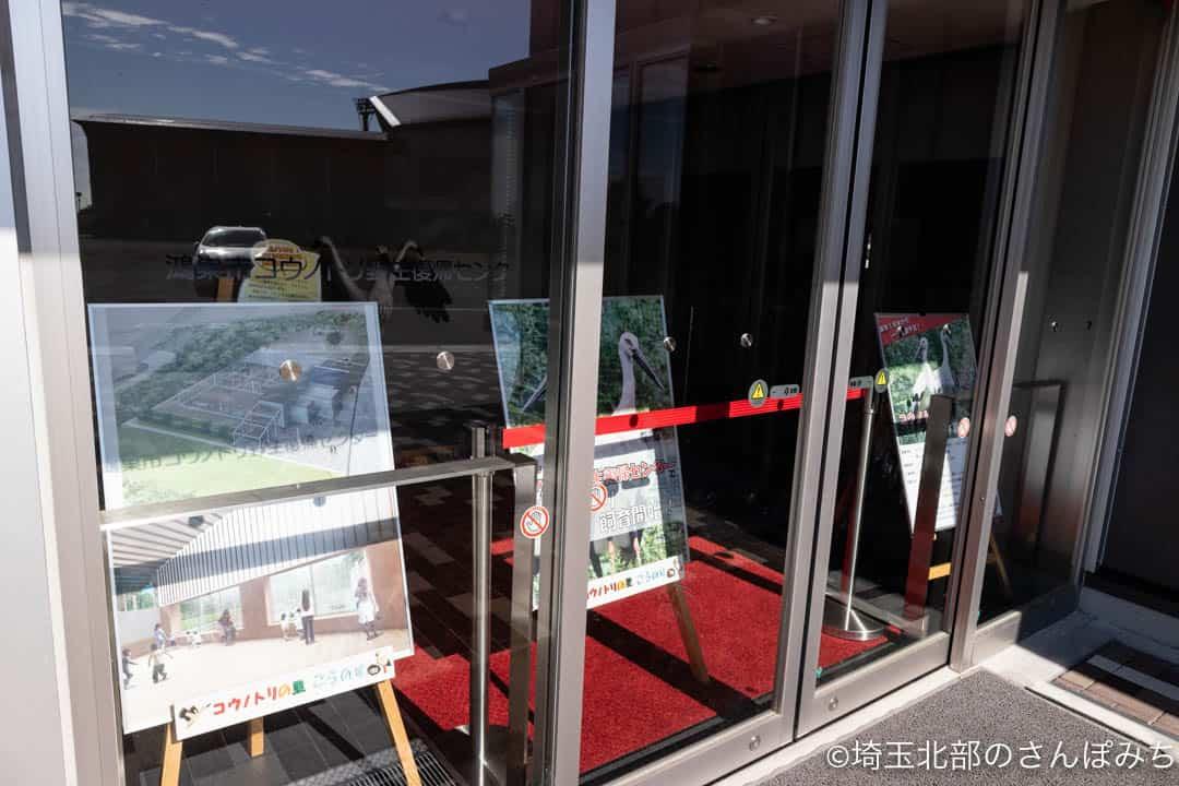 鴻巣市コウノトリ飼育施設入口